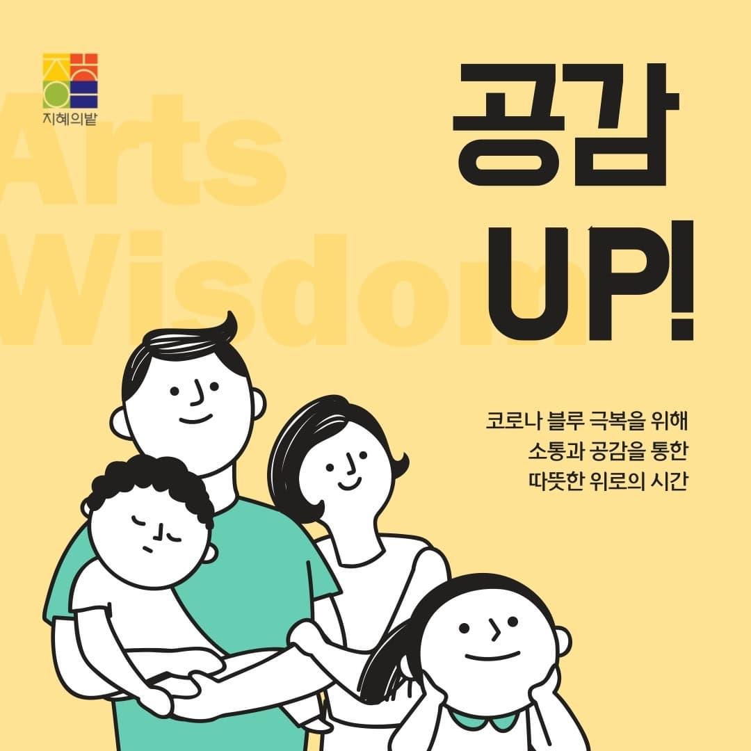 <공연> 코로나블루 극복을 위한 소통&공감 공연 '공감 UP'