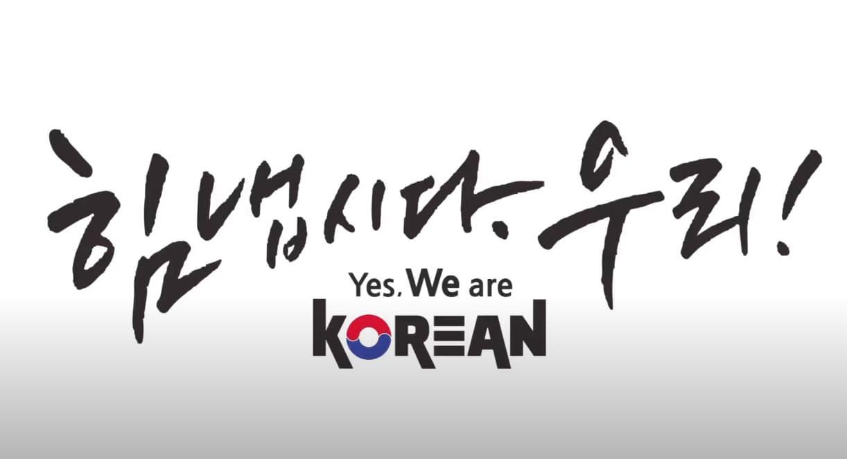 힘 냅시다 우리(Yes, We are Korean)