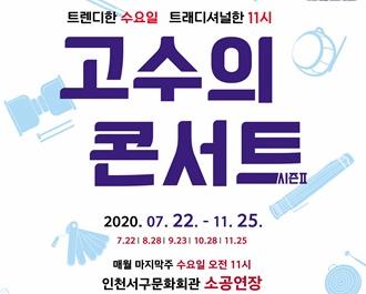 2020 고수의콘서트Ⅱ 랜선 콘서트로 만나는 2·3회차!!