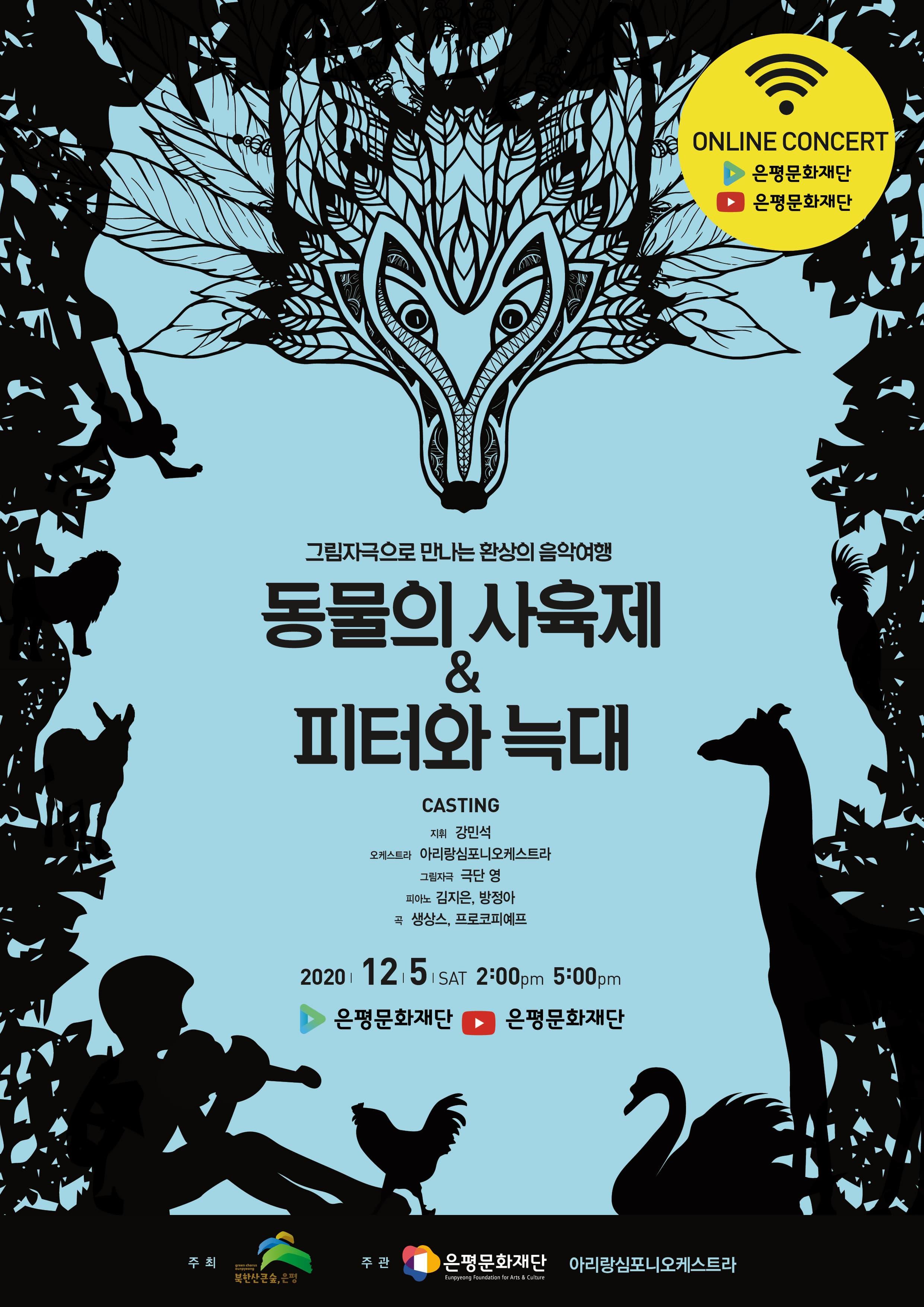 [은평문화재단] 2020 찾아가는 문화공연 <동물의 사육제 & 피터와 늑대>