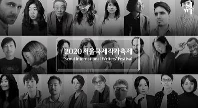 SIWF 서울국제작가축제