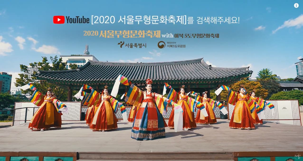 2020 서울무형문화축제 생중계 특별공연