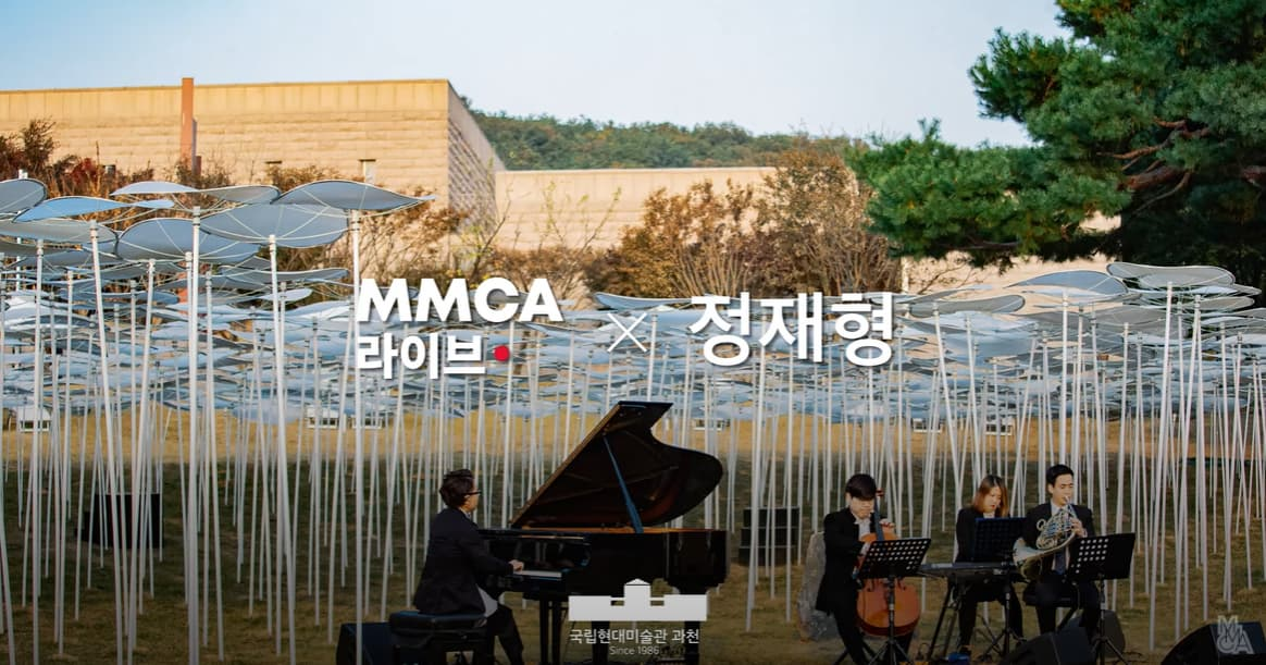 MMCA 라이브 X 정재형