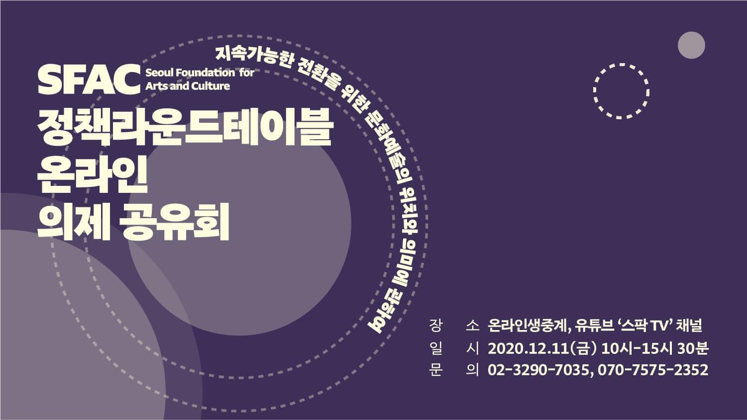 SFAC 정책라운드테이블 온라인 의제 공유회 참가자 모집 (~12/10)