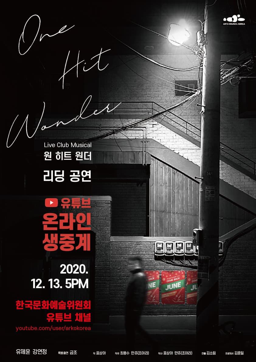 뮤지컬 <원히트원더> 온라인 생중계
