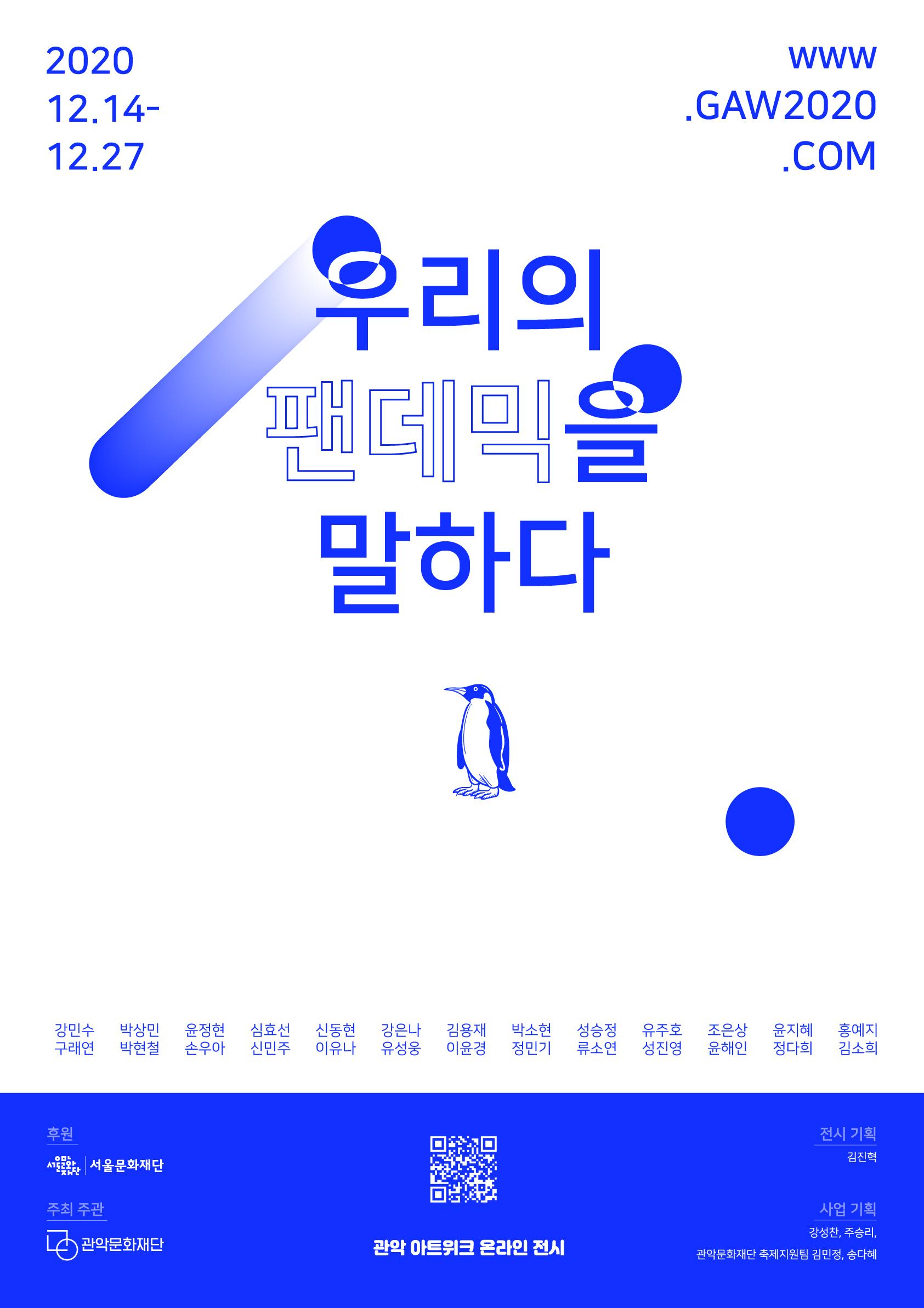 [관악문화재단] 관악 교집합(N개의 서울) <관악 아트위크>