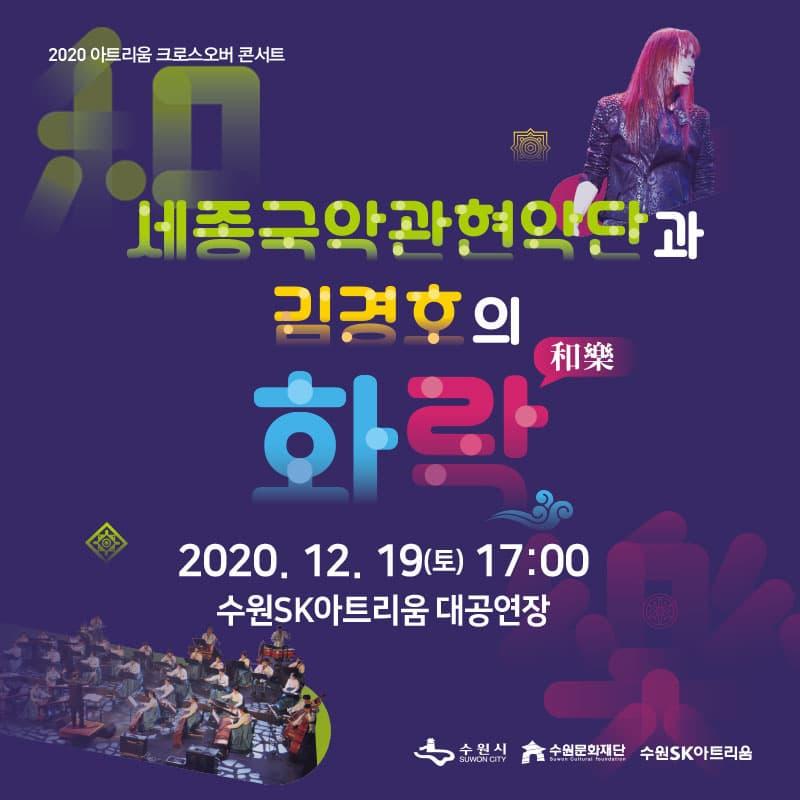 세종국악관현악단과 김경호의 화락