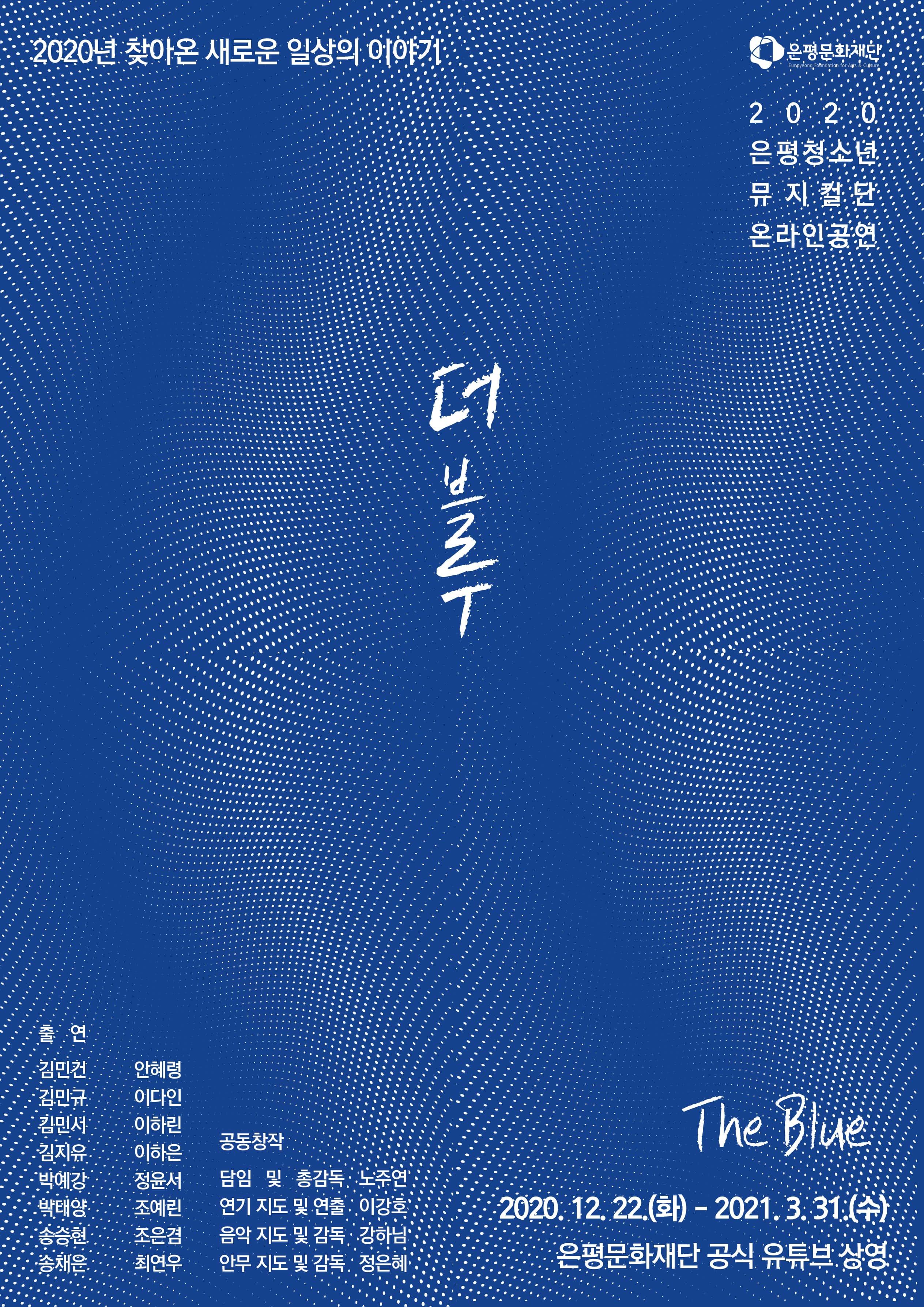 [은펑문화재단] 뮤지컬 <더 블루, The Blue> 온라인 상영