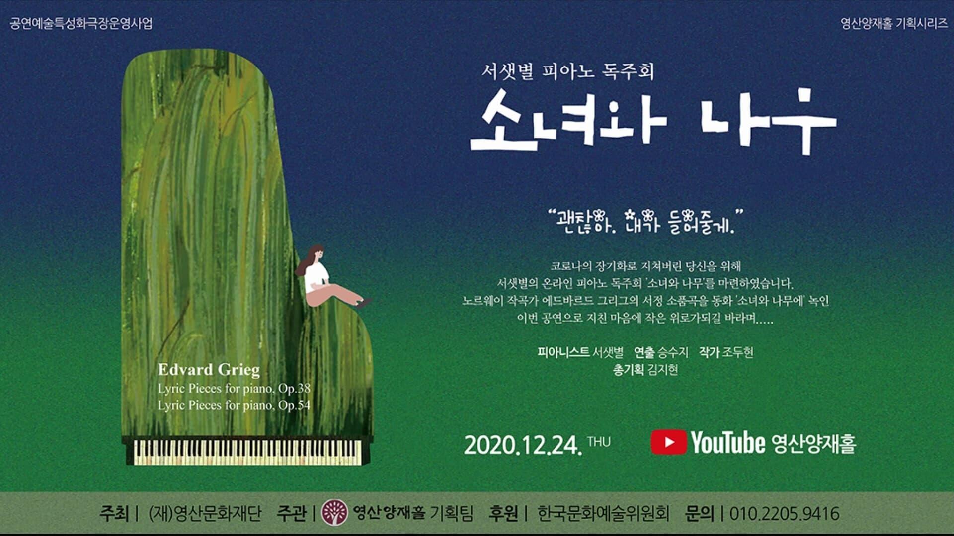 [영산양재홀] 온라인 공연 '소녀와 나무'