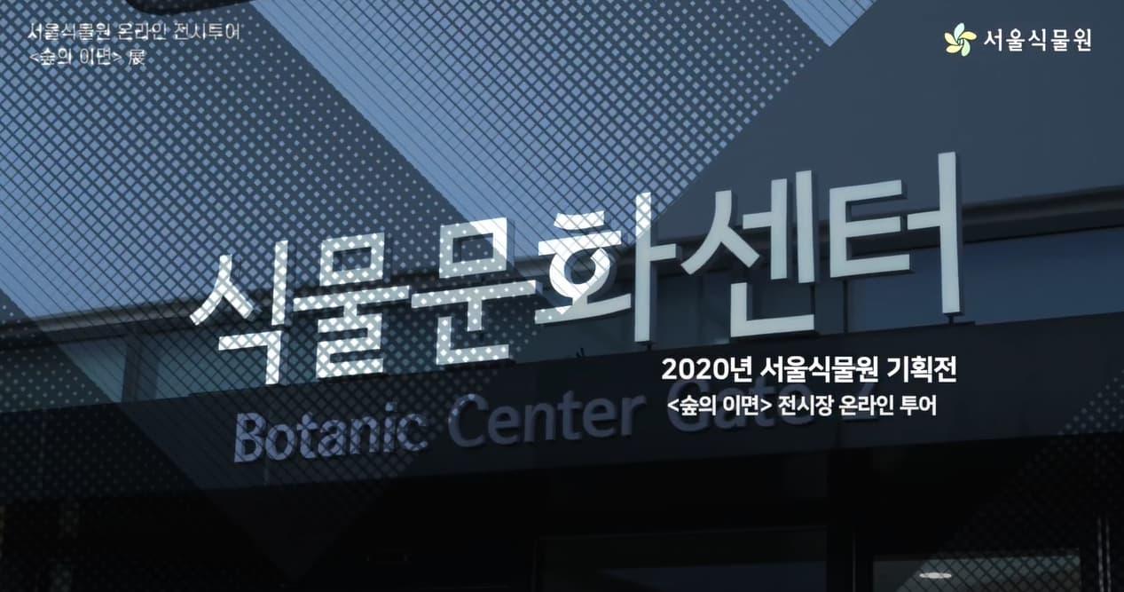서울식물원 온라인 전시투어