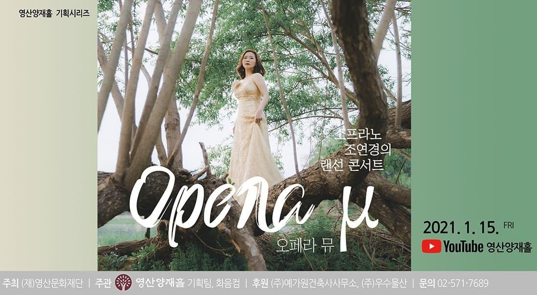 [영산양재홀 기획시리즈] 유튜브 온라인 공연 <Opera μ (오페라 뮤)>
