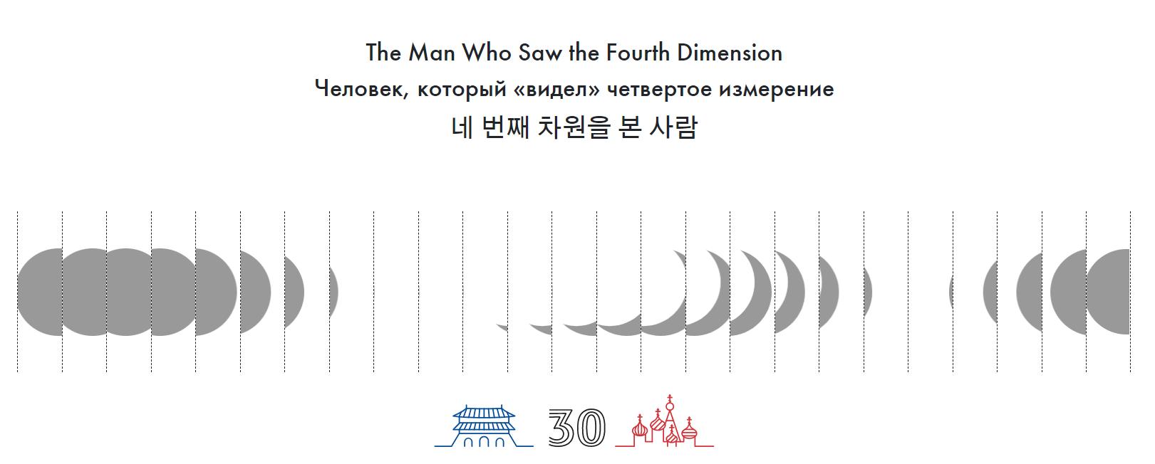 한-러 상호수교 30주년 기념 온라인 전시 ,《네 번째 차원을 본 사람》