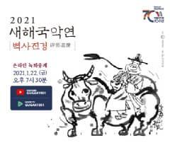 2021국립국악원 새해국악연 <벽사진경>