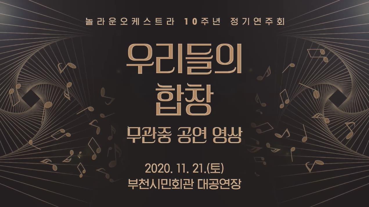 놀라운오케스트라 10주년 기념 정기연주회