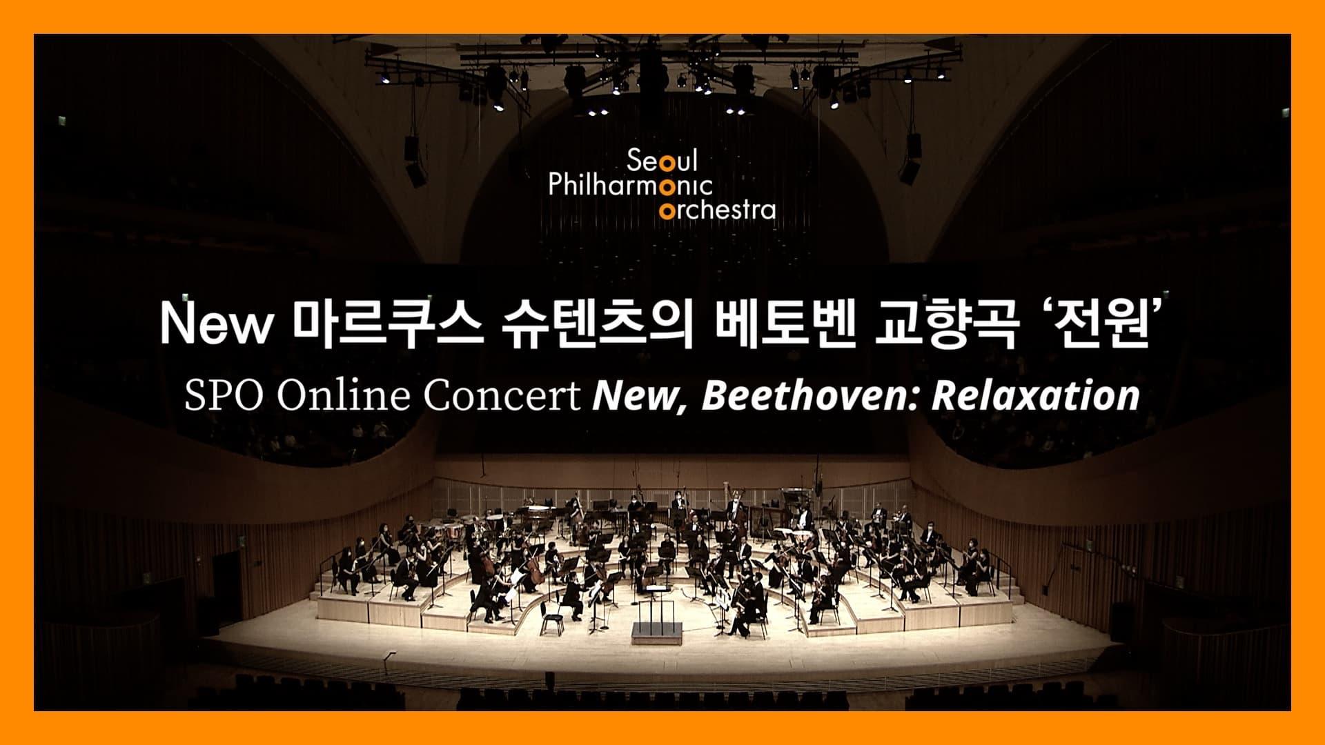New 마르쿠스 슈텐츠의 베토벤 교향곡 '전원'