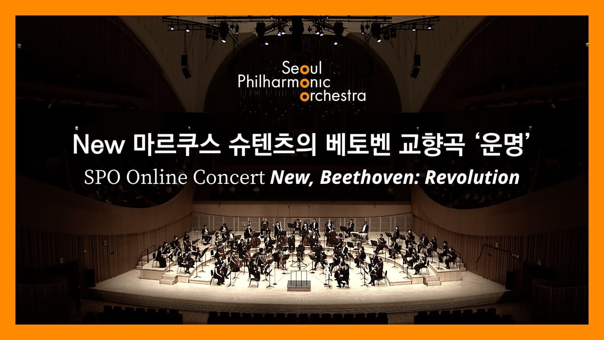 New 마르쿠스 슈텐츠의 베토벤 교향곡 운명