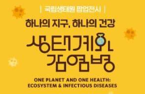 하나의 지구, 하나의 건강, 생태계와 감염병