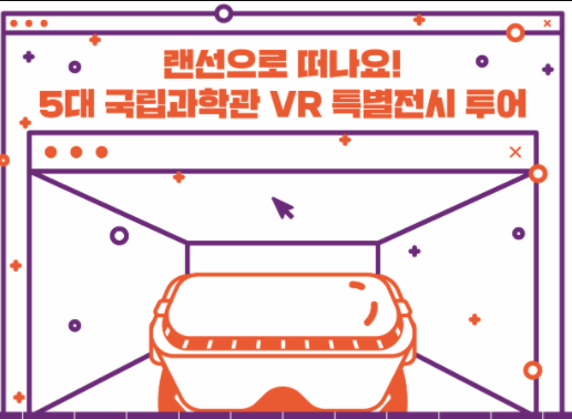 국립 과학관들의 온라인 가상현실(VR) 특별전시 투어