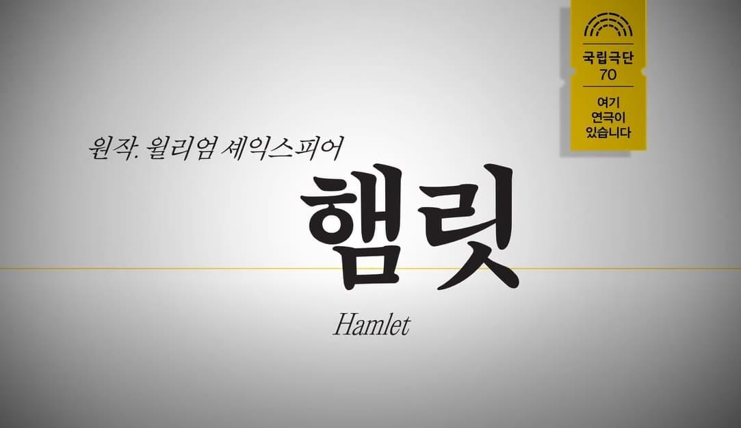 [국립극단 온라인 극장] 연극 '햄릿' 미리보기 - 단일시점(카메라 1대 고정)