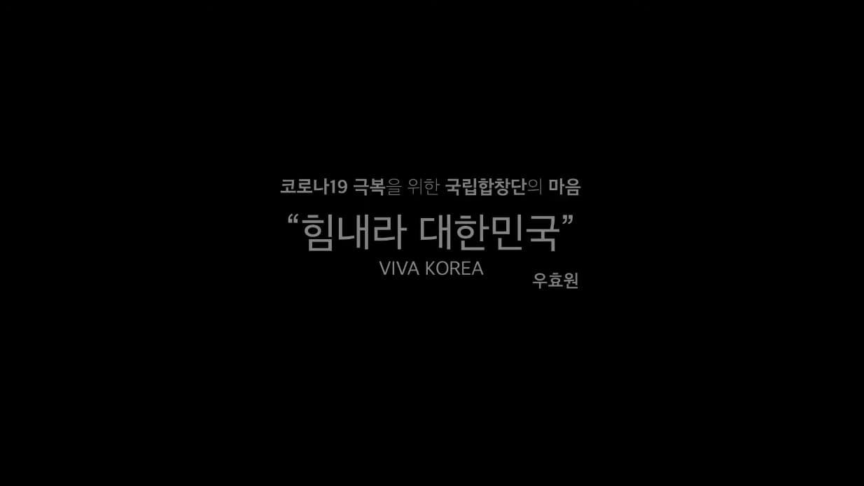 [국립합창단] 힘내라 대한민국 VIVA KOREA