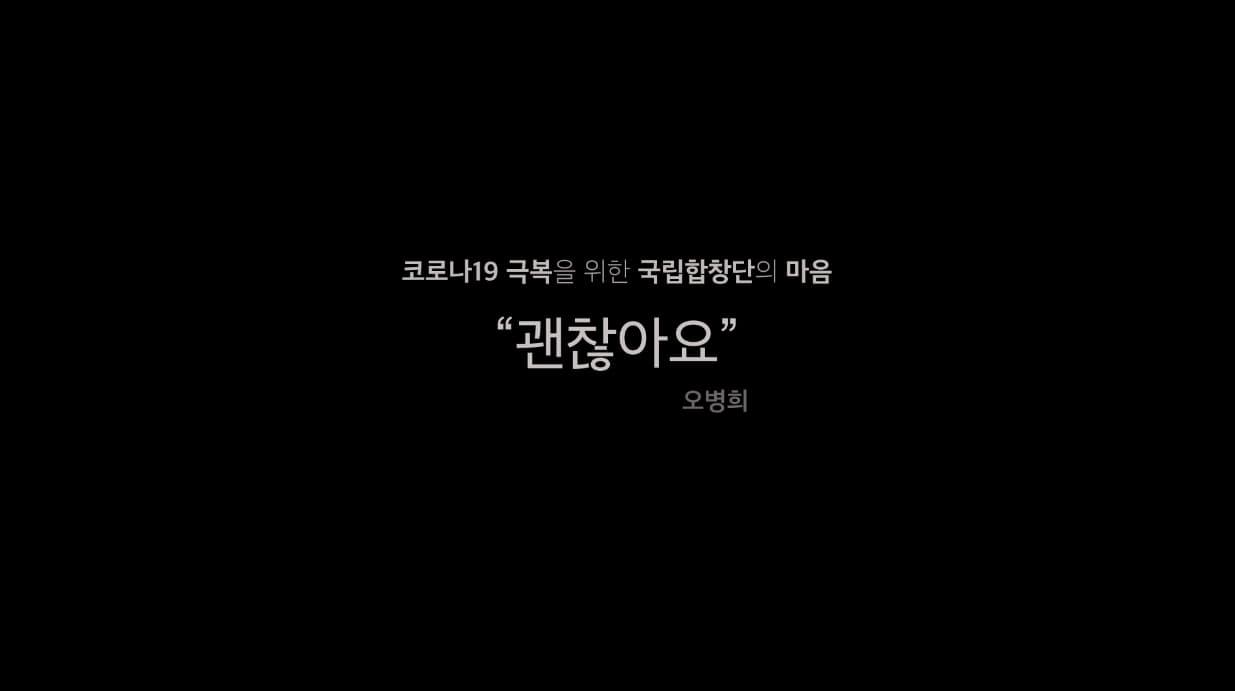 [국립합창단] 괜찮아요