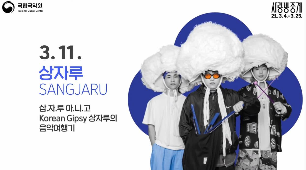 [사랑방중계] #2. 상자루 SANGJARU