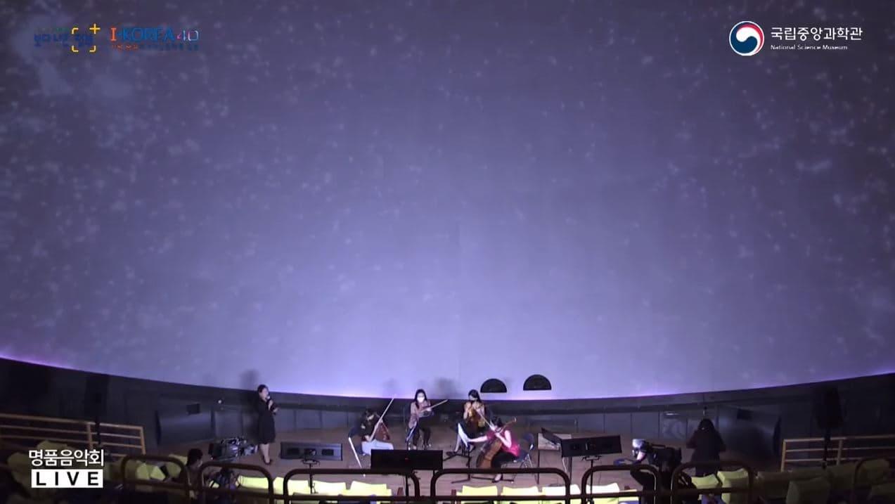 천체관 봄 명품음악회 온라인 공연