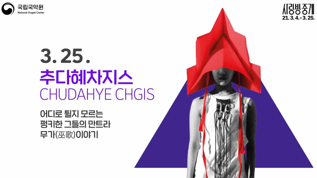 [사랑방중계] #4. 추다혜차지스 CHUDAHYE CHAGIS