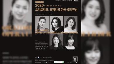 [2020 DF예술단의 코로나 19 극복 언택트 공연]