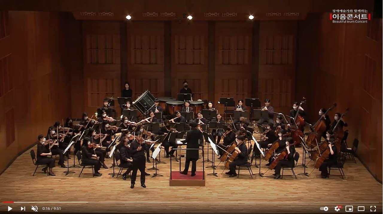 (사)서울오케스트라 이음콘서트 영상 바이올린 김종훈