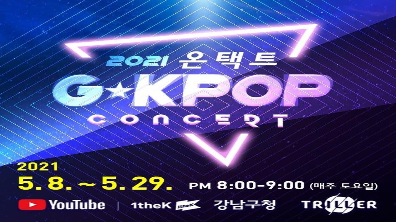 2021 온택트 글로벌 K-POP 콘서트