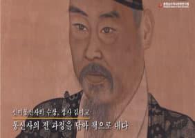 영상으로 만나는 '마지막 조선통신사 죽리 김이교' 전시회