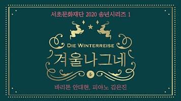 서초문화재단 송년음악회 1. 겨울나그네Ⅱ(바리톤 안대현) 본문 내용 참조
