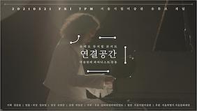 [연결공간] 미술관의 피아니스트 문용   온택트 뮤지엄 콘서트