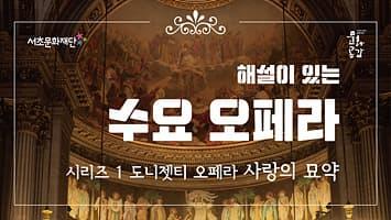 서초문화재단 수요오페라 시리즈 1.도니젯티 오페라 「사랑의 묘약」