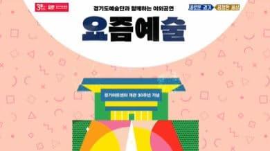 경기아트센터 개관 30주년 기념 공연 [요즘예술]