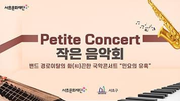서초문화재단 작은 음악회 Petite Concert 경로이탈의 화(和)끈한 국악콘서트 민요의 유혹