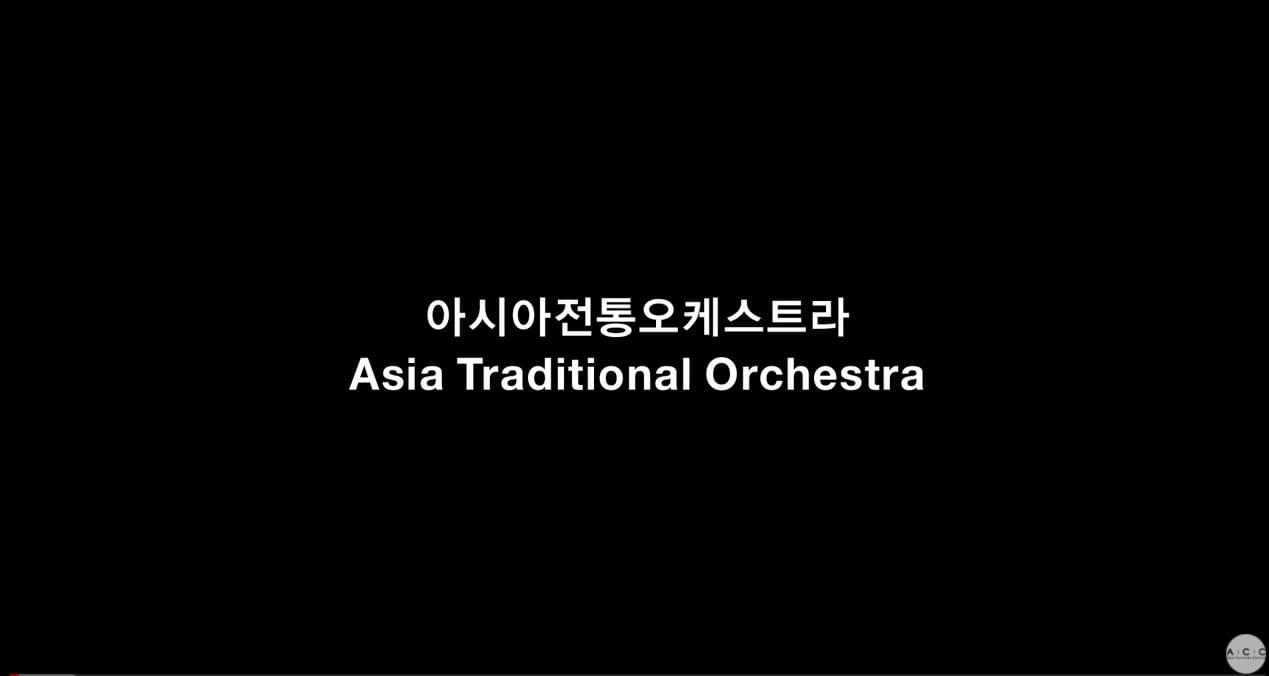 [2020 아시아전통오케스트라] 첫 번째 아시아전통오케스트라 신곡 공개 / 1st Asia Traditional Orchestra's New Work Release 2020