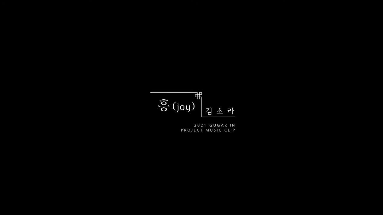 김소라 KIM SO RA  흥 JOY