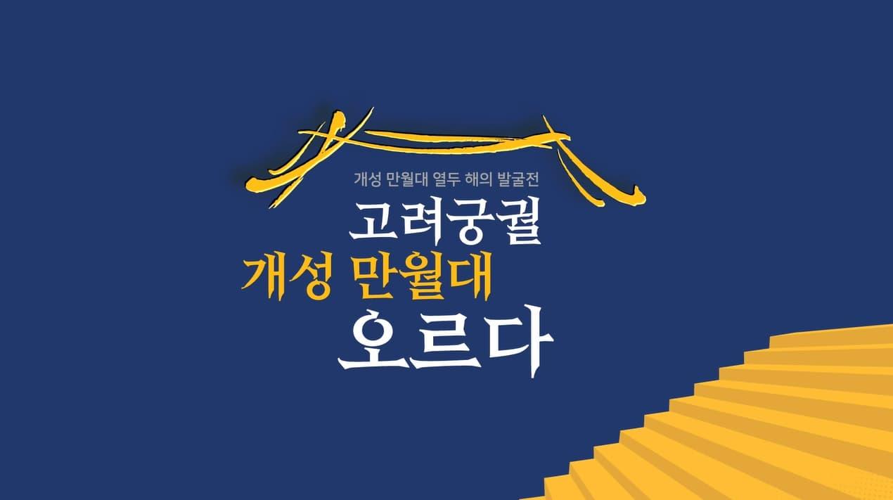 고려궁궐 개성 만월대에 오르다 온라인 전시