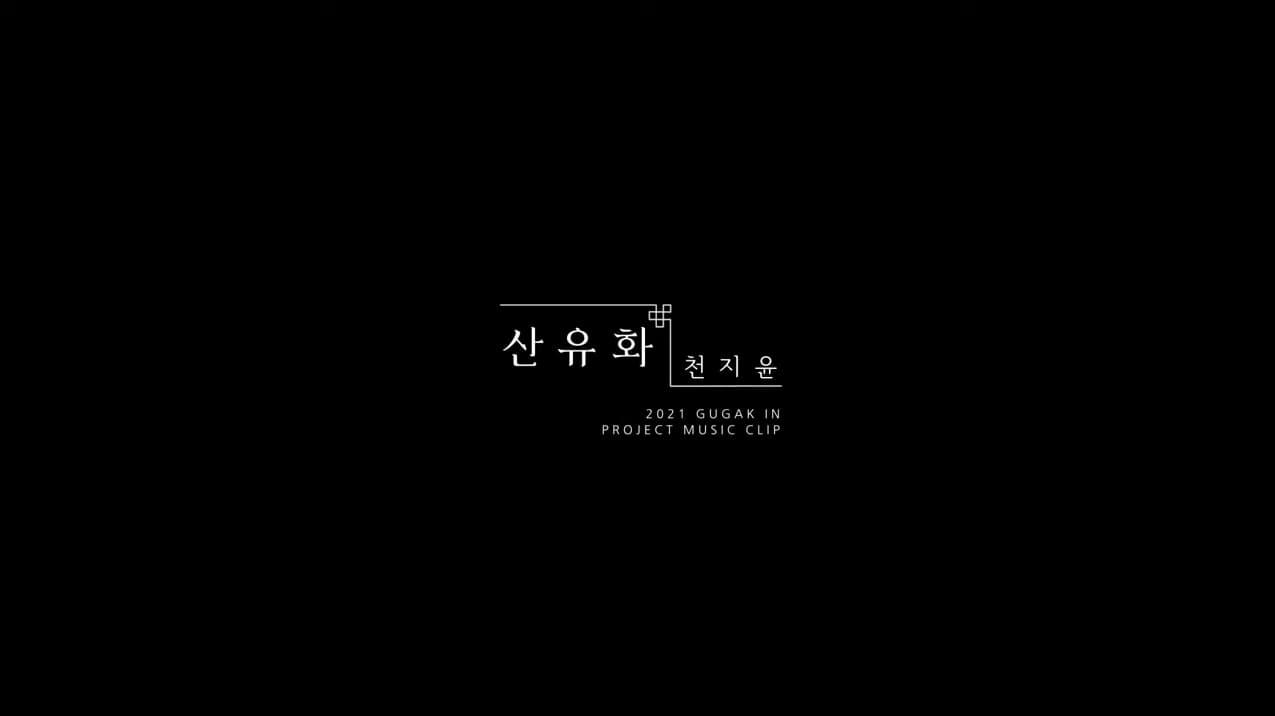 #1. 천지윤Haegeum of Chun Ji-Yoon  산유화Wild Flower, 진달래Azalea