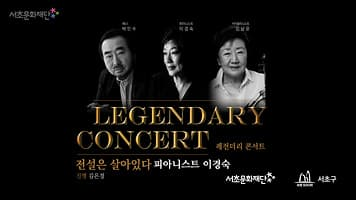 2021 서초문화재단 레전더리 콘서트 「전설은 살아있다, 피아니스트 이경숙」