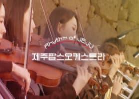 제주문화자원기반공공예술지원사업-제주팝스오케스트라 편 4부 본문 내용 참조