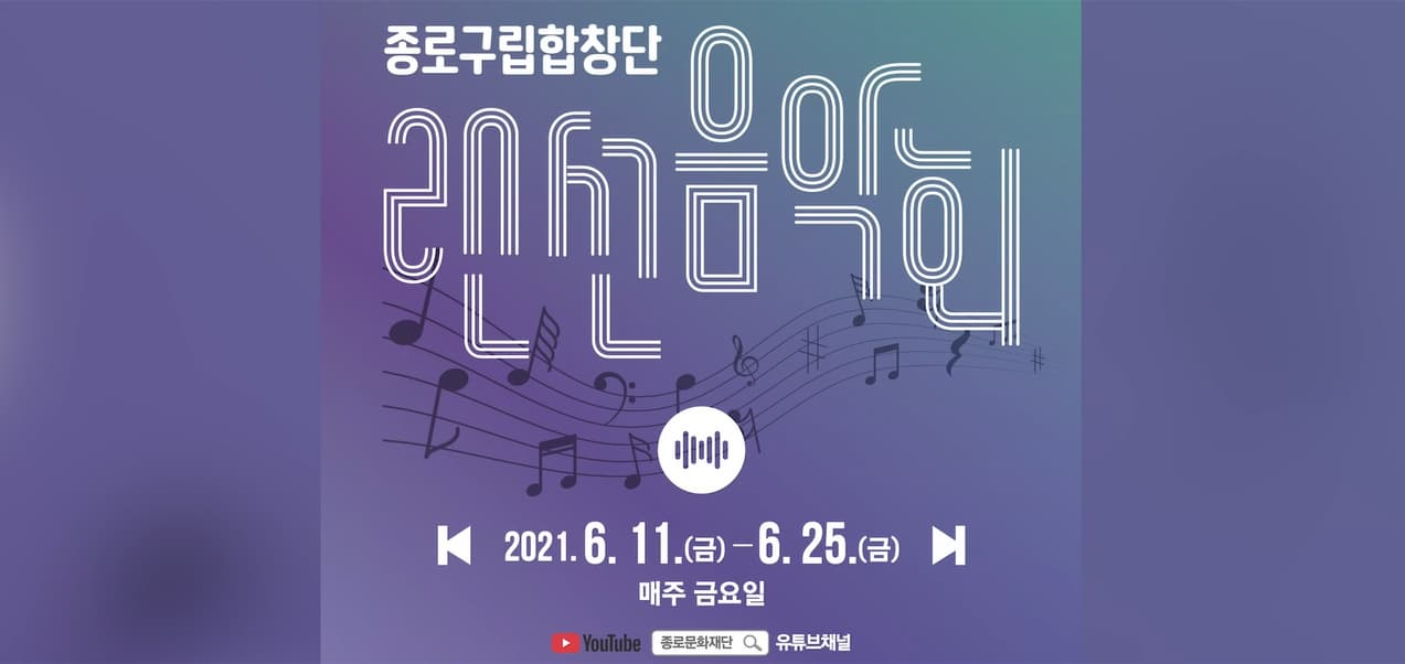 종로구립합창단 랜선음악회 -1편