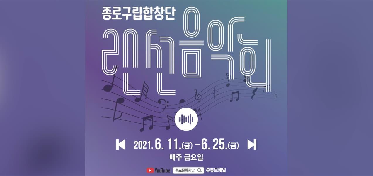 종로구립합창단 랜선음악회-2편
