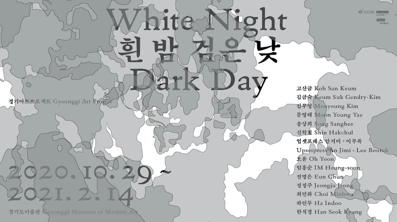 흰 밤 검은 낮 _ 흰 도시