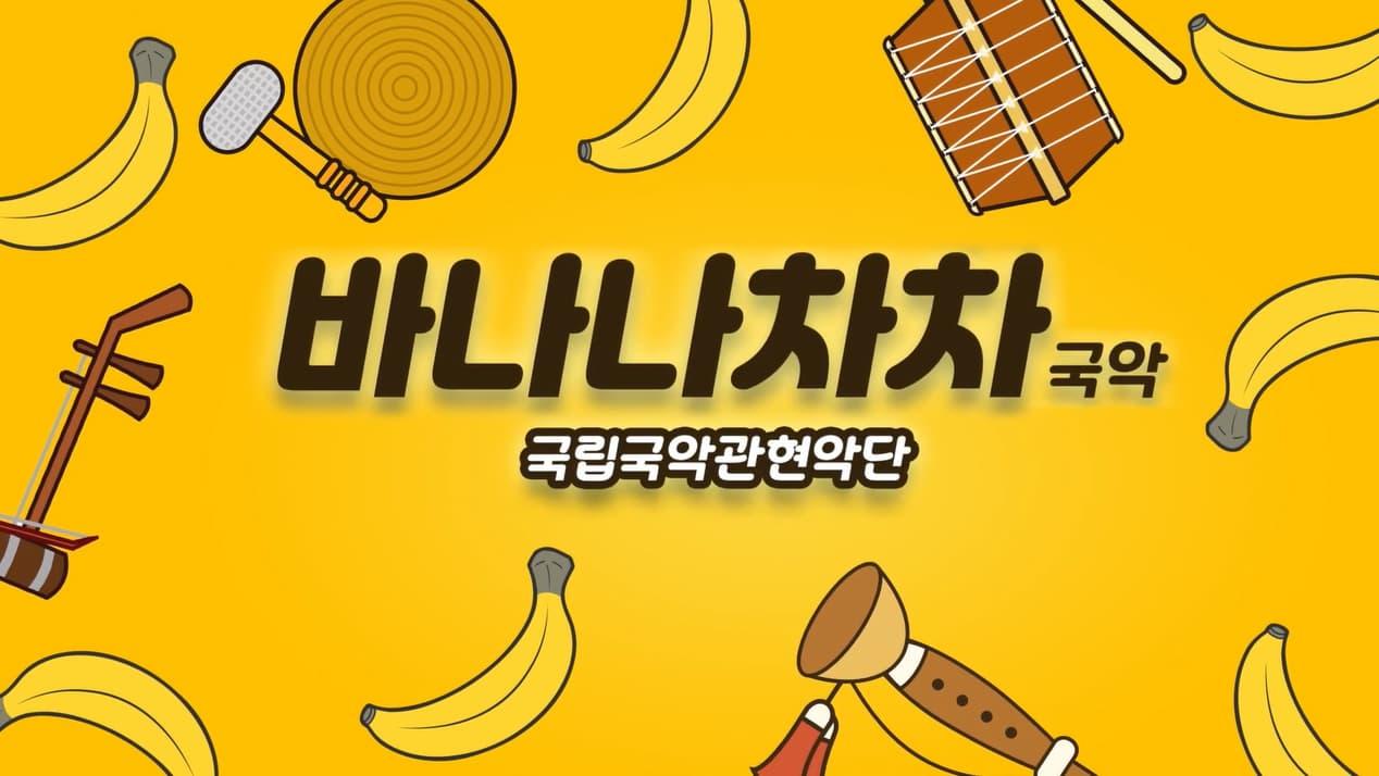 엔통이와 뽀로로가 함께 하는 바나나 차차(국악ver.) | 국립국악관현악단 엔통이의 동요나라2