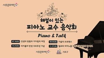 2021 서초문화재단 해설이 있는 피아노 교수 음악회 「인생의 방황과 기다림의 여정」