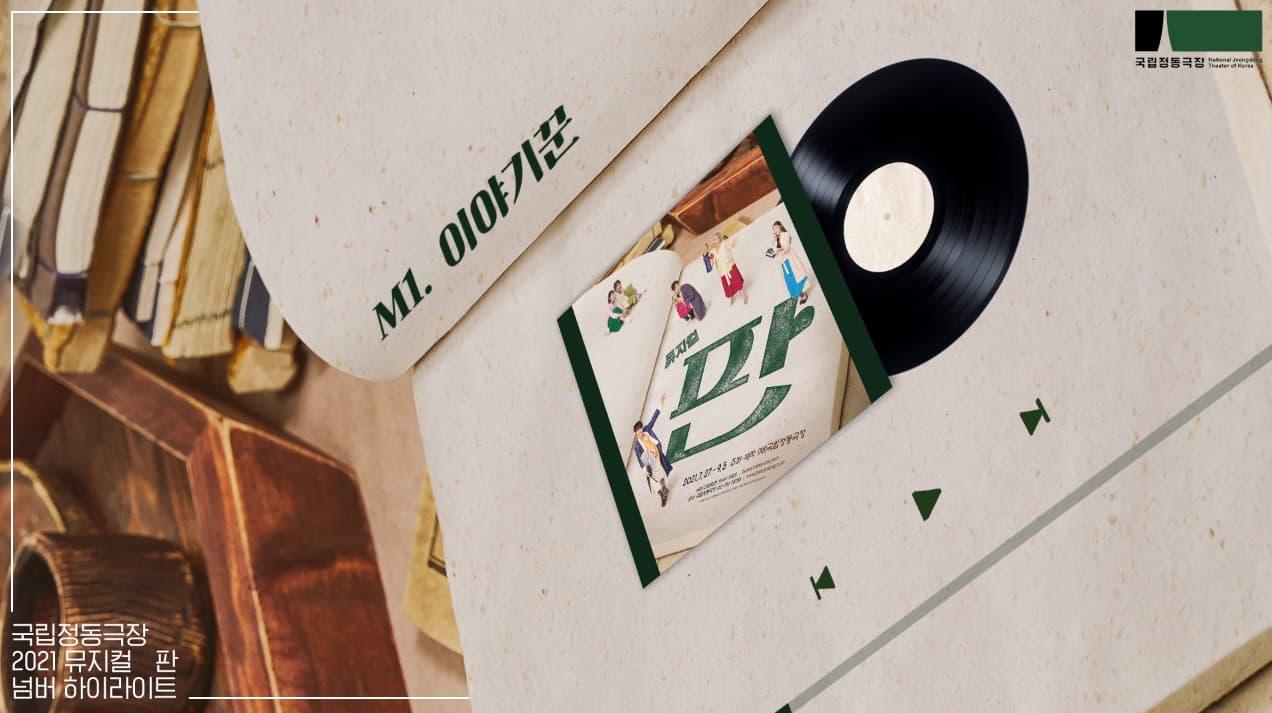 MUSICAL PANN ㅣ 뮤지컬 판 넘버 다시듣기
