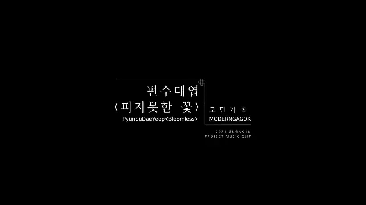 #4. 모던가곡MODERN GAGOK 편수대엽 피지 못한 꽃